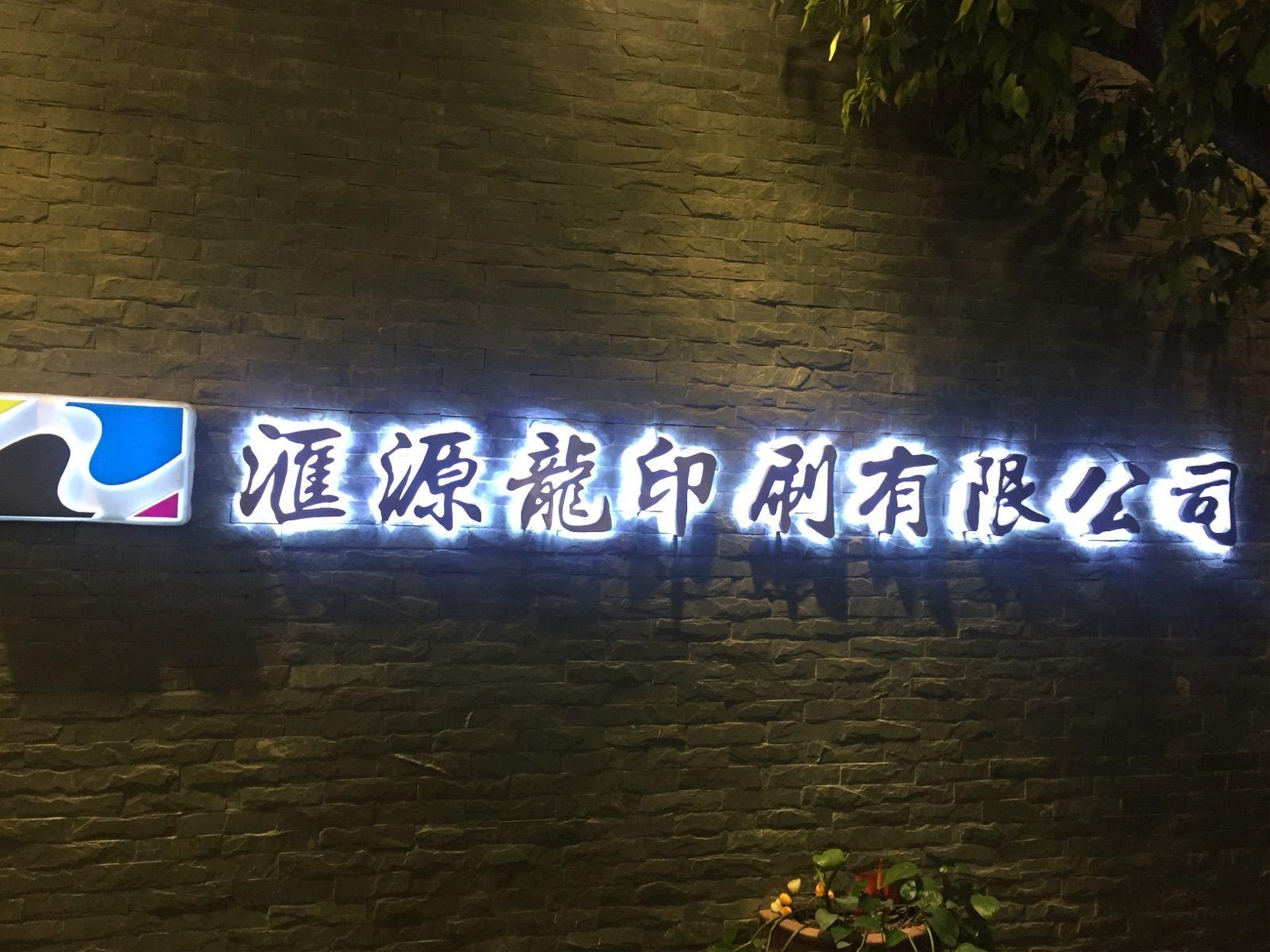 深圳汇源龙印刷有限公司